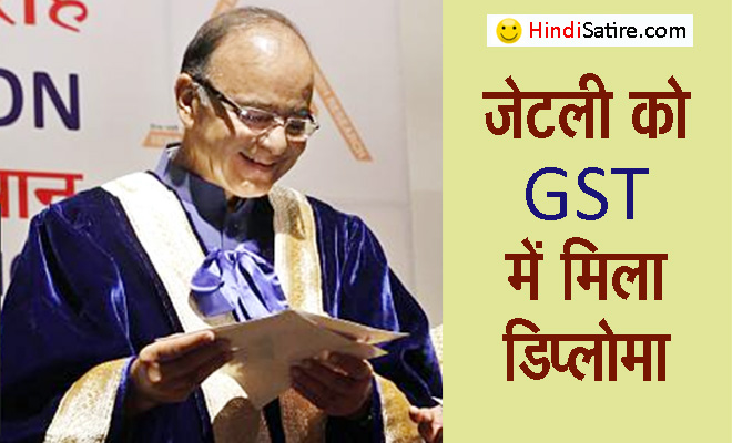 gst , GST problems, what is GST, problems in GST, Arun Jaitley, full form of GST, अरुण जेटली