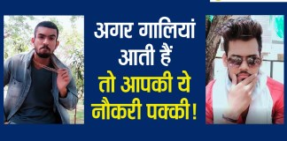 galia , राजनीति में बदजुबानी, funny video, funny political video, गालियां, राजनीति में गालियां, फनी इंटरव्यू, hindisatire, सटायर वीडियो, satire video, hindi political satire video
