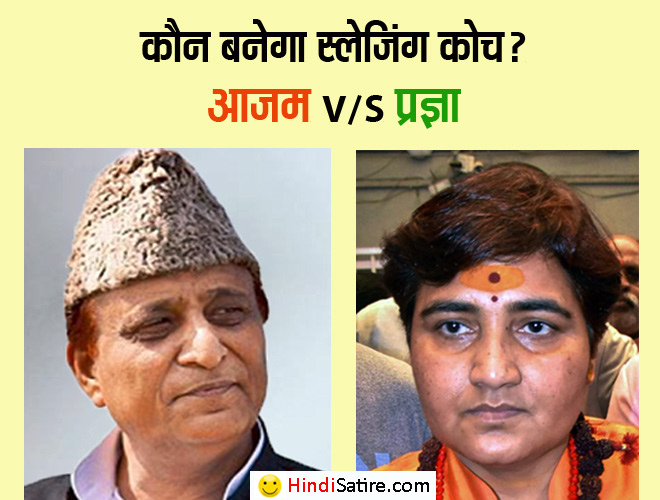 hate-speech , hate-speech indian politicians, ajam khan, sadhvi pragya, sledging of team australia, क्रिकेट वर्ल्ड कप 2019, नेताओं पर जोक्स, political satire