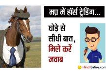 horse-trading , horse-trading in politics , horse trading in election, what is horse trading, हॉर्स ट्रेडिंग क्या है? , funny political satire