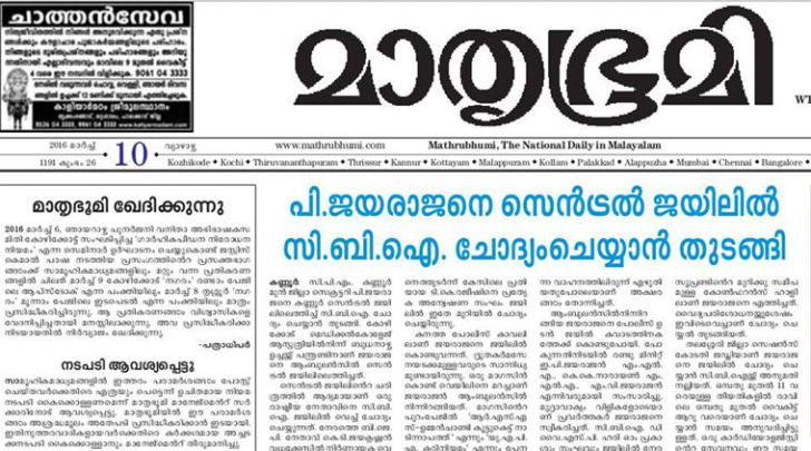 A screenshot of the front page of the Mathrubhumi newspaper on Thursday apologising for a purportedly offensive comment on the founder of Islam