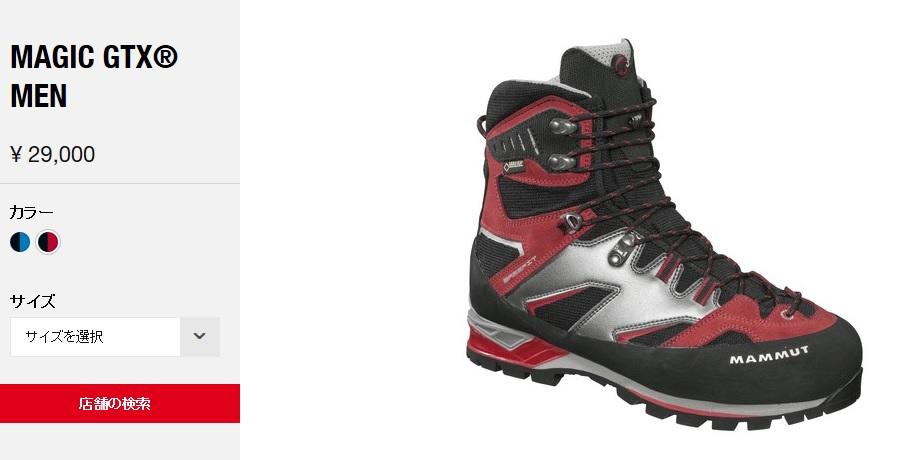 マムート の 登山 靴 で は 最も ...