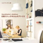 &quot;Ateliers Stockholme&quot; Paumes book from Boudie &amp; Fou