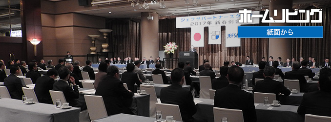 JPC新時代へ協調共栄を 2017新春例会を開催