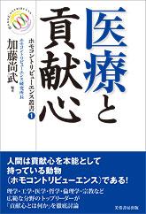 ホモコントリビューエンス叢書1「医療と貢献心」