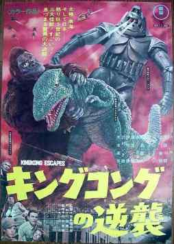 King Kong escapes Japanese movie poster