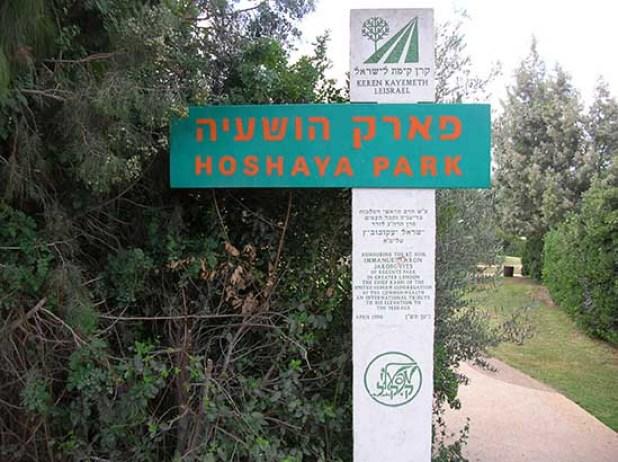 פארק הושעיה