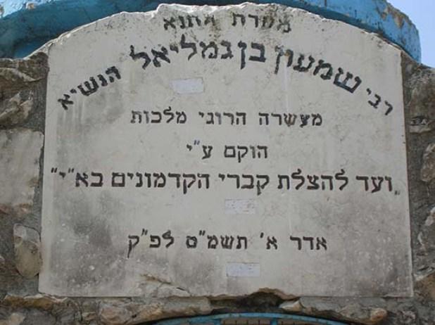 ציון רבן שמעון בן גמליאל