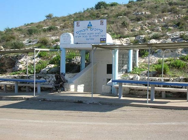 קבר רבי יהודה בן בבא בשפרעם