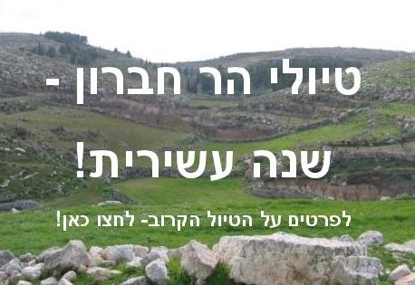 באנר- טיולי הר חברון-page-001 (3)