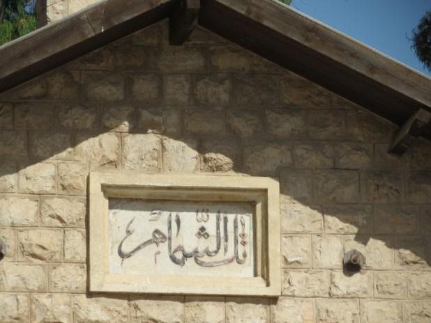 תחנת א-שמאם