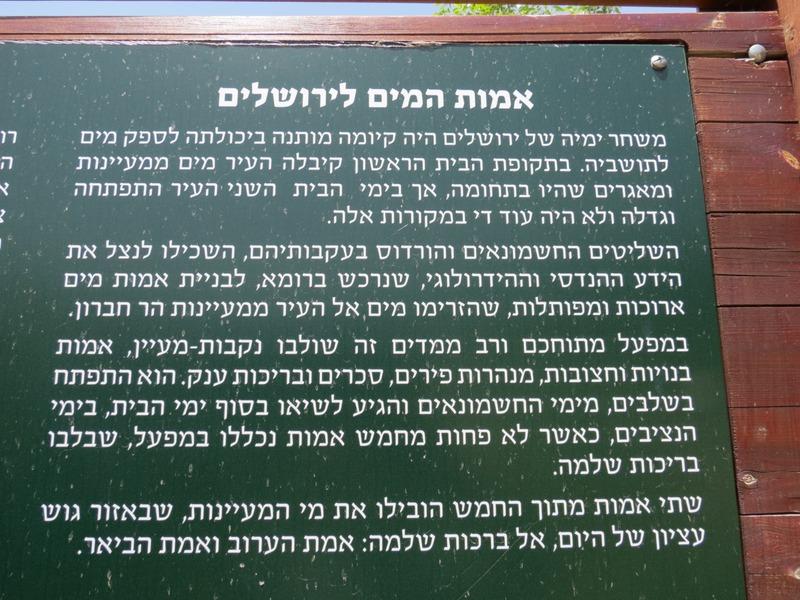 אמות המים לירושלים