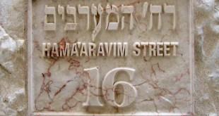 מחנה ישראל - צילוםן  תמר הירדני
