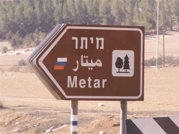 שלט של יער קק״ל ושביל ישראל