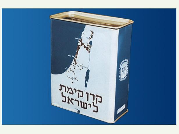 blue-box קק״ל