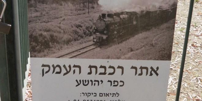 רכבת העמק כפר יהושע