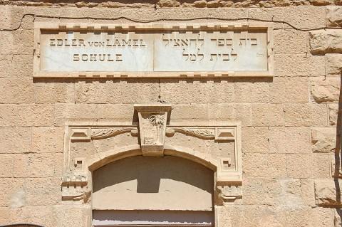 בית הספר למל, הממוקם בשכונת זיכרון משה - Sir kiss