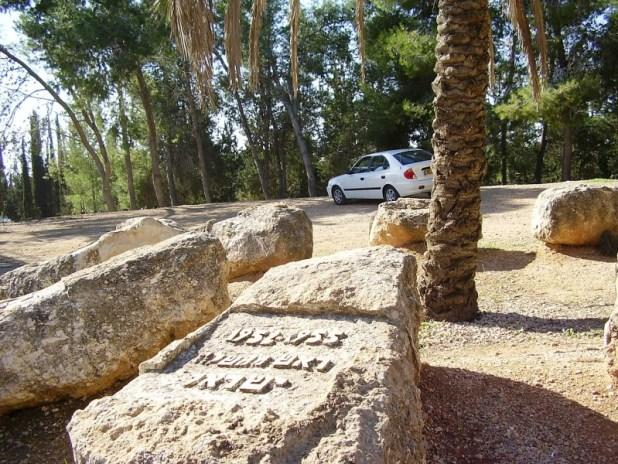 אתר הנצחת משה שרת