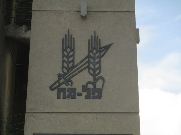 """סמל הפלמ""""ח באנדרטת חטיבת הראל בגבעת הרדאר צילום:Avi1111 Dr. Avishai Teicher"""