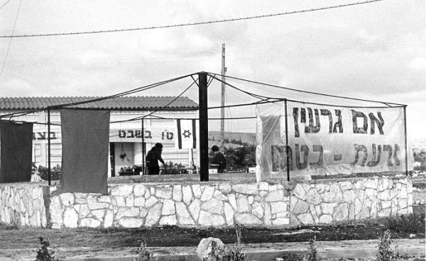 """טקס נטיעות ט""""ו בשבט בהיאחזות צבעון צילום: ארכיון השומר הצעיר יד יערי - Hashomer Hatzair Archives Yad Yaari"""