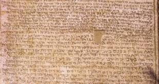 פסיפס כתובת רחוב מתקופת התלמוד, בו נזכרת מצובה כעיירה יהודית בתחום צור
