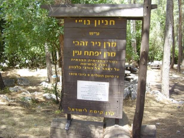 """חניון הסרנים (נו""""י) ליד אבן מנחם צילום:יוצרד""""ר אבישי טייכר"""