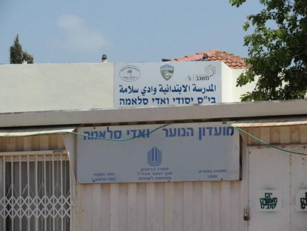 מרכז השירותים האזורי סלאמה