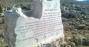 Memorial to the Jewish defenders of Yodfat, which fell to Roman forces on July 20, 67 CE צילום:Greyshark09