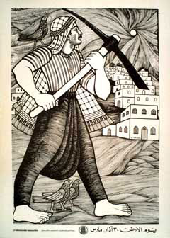 Land Day poster (1984) by Abdel Rahman Al Muzain צילום:Abdel Rahman Al Muzain is the author of the work which was made available at Liberation Graphics