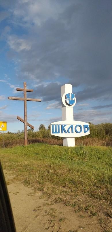 Shklov