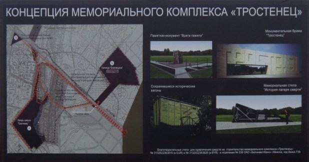 """The concept of the construction of the memorial complex """"Trostenets"""" Photo:Homoatrox"""