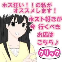 hosugurui_ad_200_200