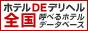 町田 ホテル DE DELIHEAL