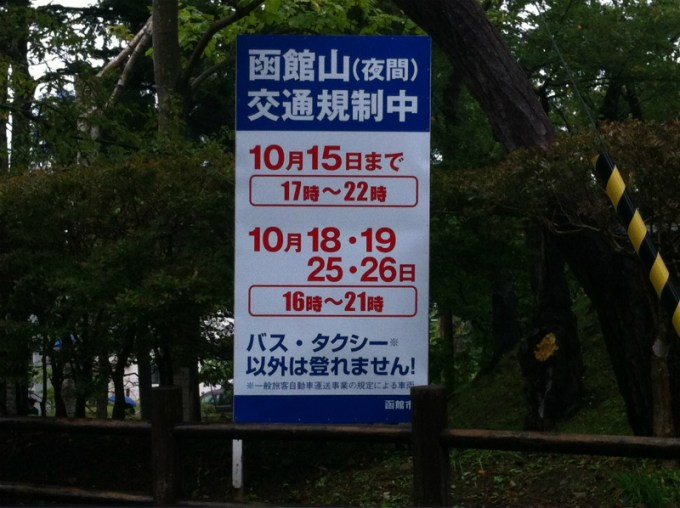 函館山交通規制中