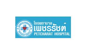 Petcharat Hospital, Petchaburi