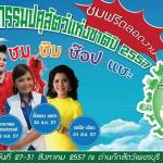Thailand Livestock Expo 2014