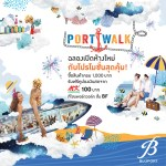 Portwalk Grand Opening at Bluport Mall