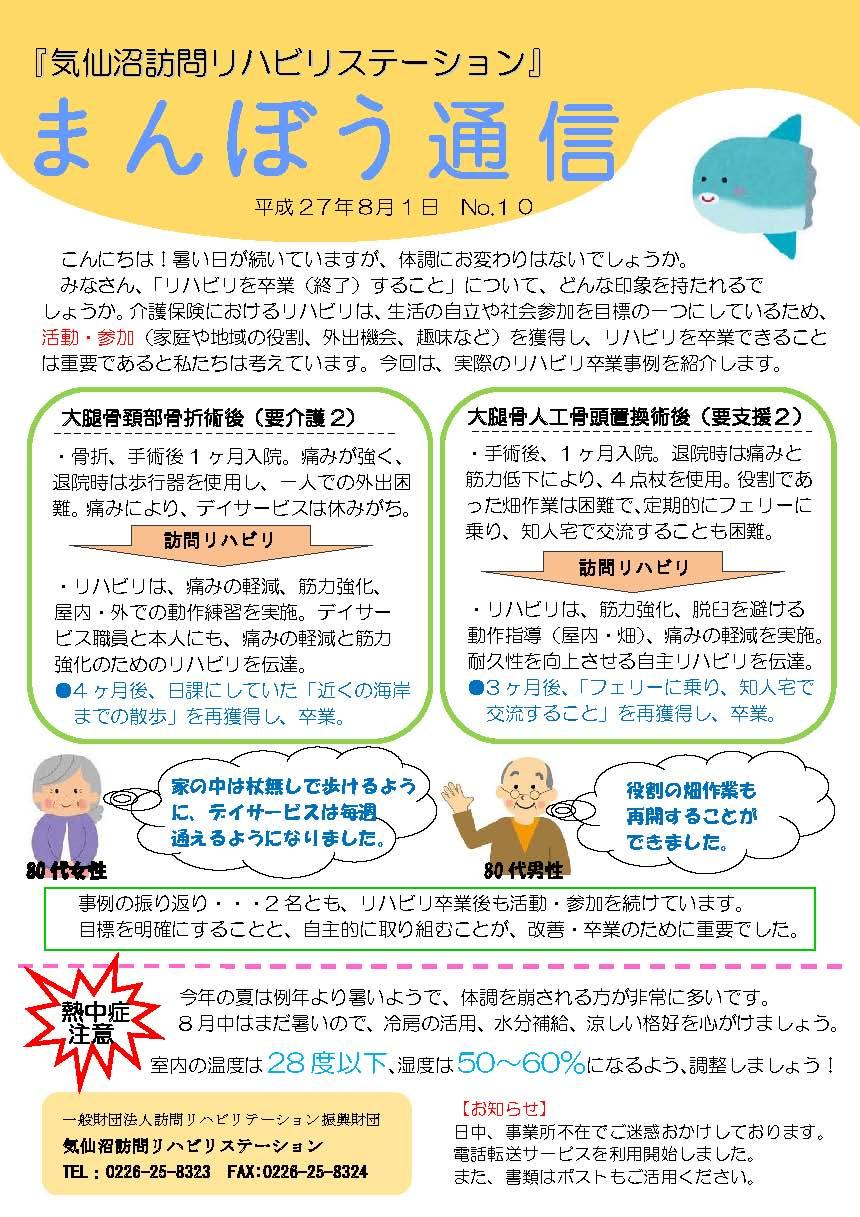 まんぼう通信No.010