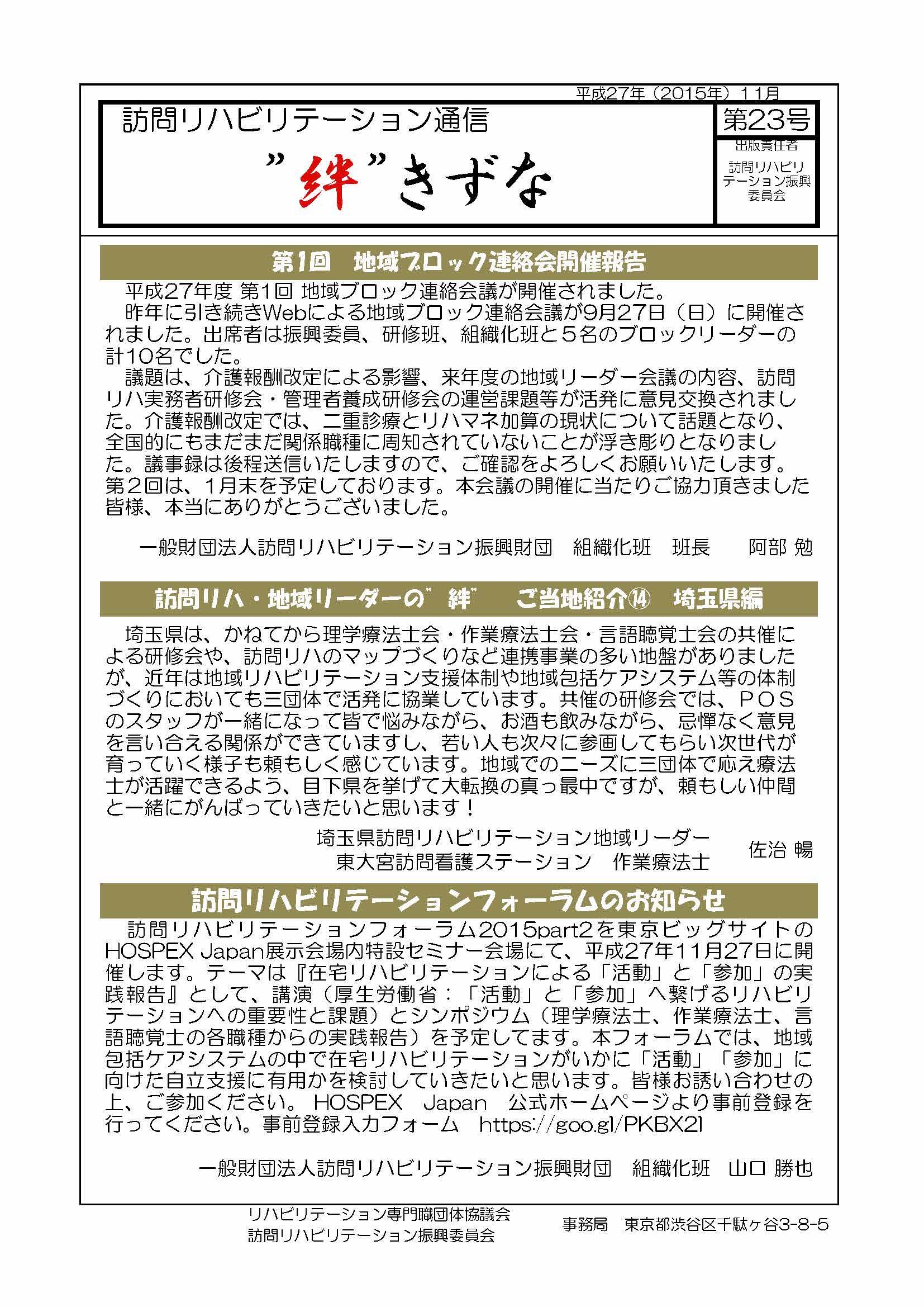 広報誌絆 第23号