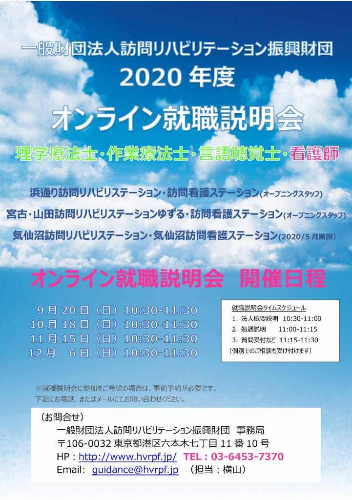 202009-12_求人広告 - コピー