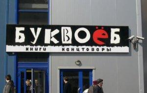 Буквоёб