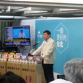 KMT suffers major defeat in nine-in-one local elections