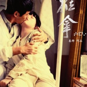 "Golden Horse Winner ""Blind Massage"" to Show in Taiwan"
