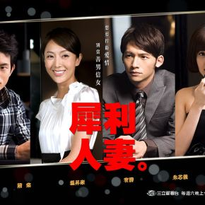 Taiwan TV Drama to Air in South America