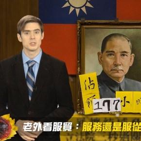 Taiwan Talk: Laowai Kan Taiwan (Talk)