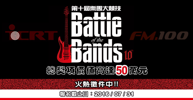 BOB2016 WB Battle of the Bands ICRT 音樂