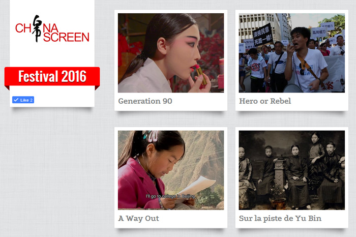 China Screen 2016 Online Preview