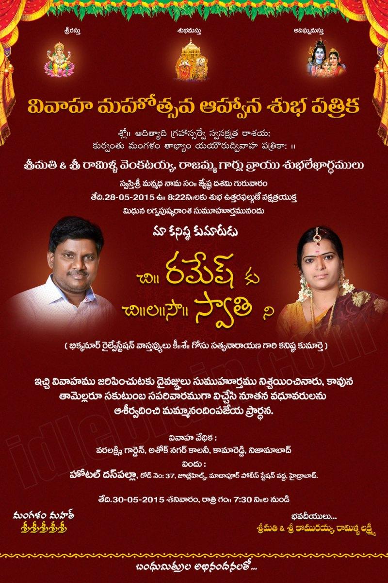 Personal Wedding Invitation Matter For Friends In Telugu ...