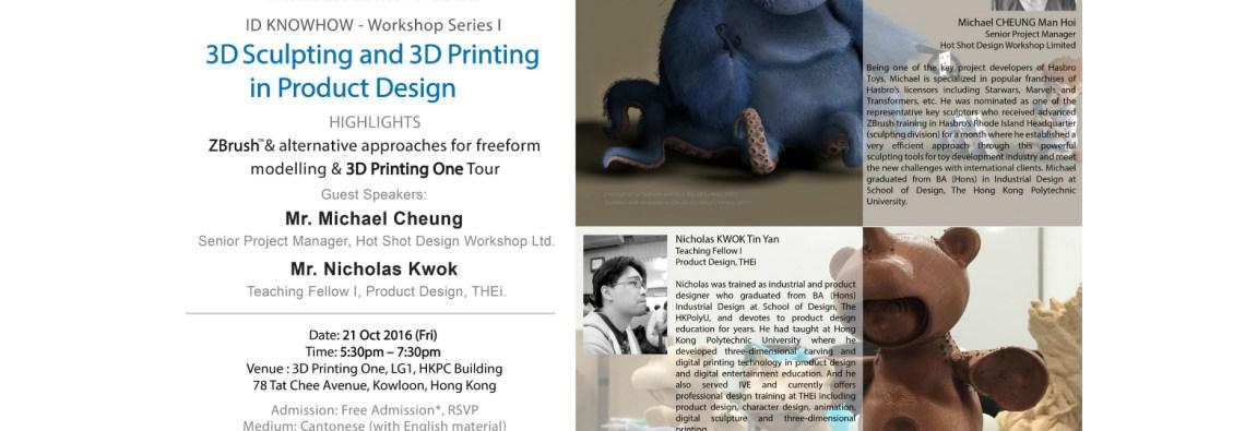 idshk-design-knowhow_3d-sculpting-banner