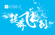 Jailbreak iOS 8.2 Beta 2 And 1 With TaiG